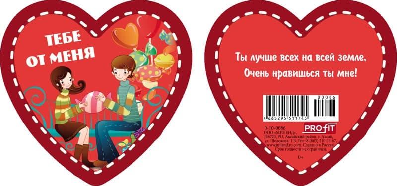 Открытка Валентинка Тебе от меня (свидание)