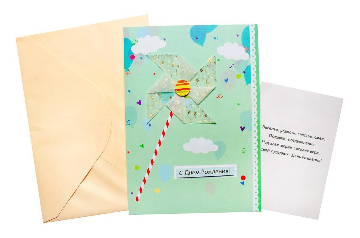 Открытка ручной работы С Днем Рождения! (воздушный ветрячок)