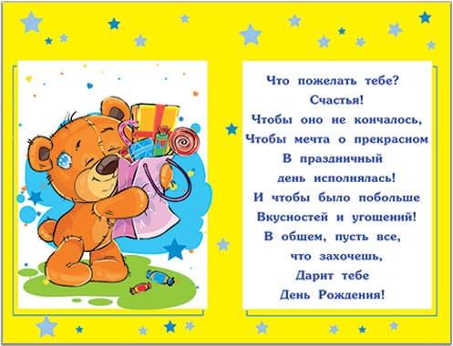 Открытка С Днем Рождения! (медвежонок с подарками)