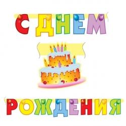 Праздничная гирлянда С Днем Рождения! Торт 200см
