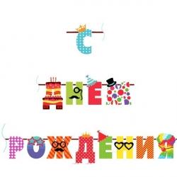 Праздничная гирлянда С Днем Рождения Веселые буквы 250см