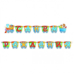 Праздничная гирлянда С Днем Рождения Паровозик 280см