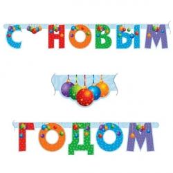 Праздничная гирлянда С новым годом! Елочные игрушки 200см