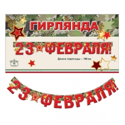 Праздничная гирлянда буквы 23 Февраля красная 150см