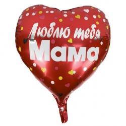 Воздушный шарик из фольги Сердце Люблю тебяМама45см