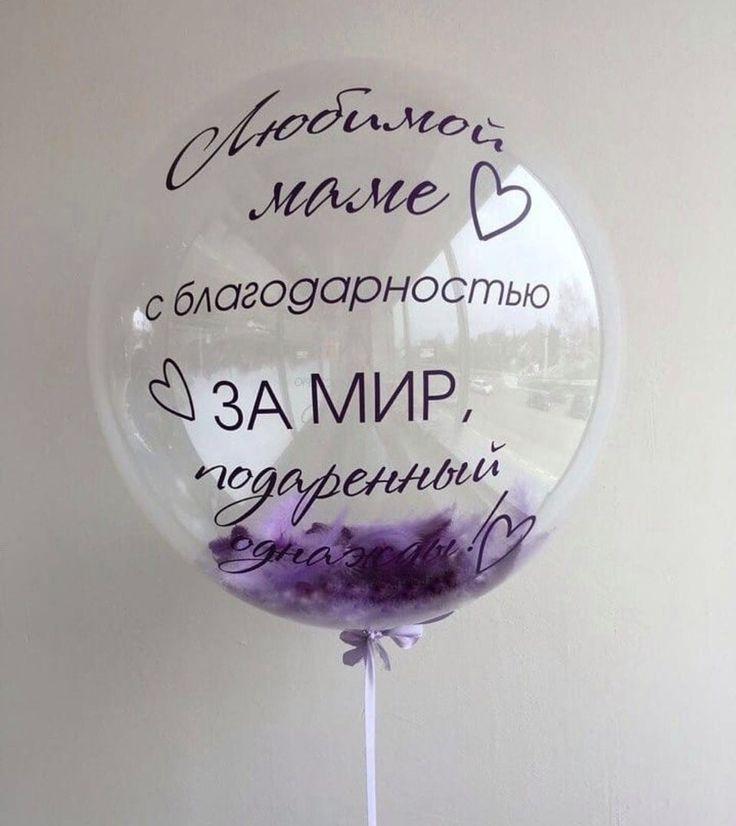 Шар Bubble Маме с Благодарностью! 61 см.
