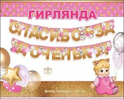 Гирлянда-буквы Спасибо за Доченьку! (воздушные шарики), 230 см