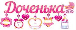 Гирлянда-буквы Доченька (детская коляска), 95 см