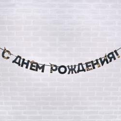 Праздничная гирлянда С днем Рождения мужская 20х37 см
