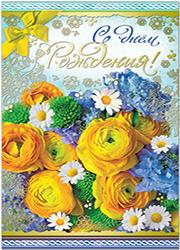 Открытка С Днем Рождения! (яркие цветы)