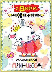 Открытка С Днем Рождения маленькая Принцесса! (зайка в короне)