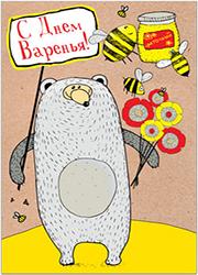 Открытка С Днем Варенья! (мишка и пчелы)
