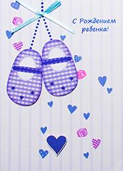 Открытка ручной работы С рождением ребенка пинетки