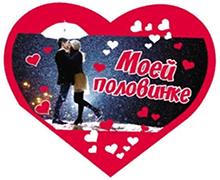 Открытка Валентинка Моей половинке (влюбленная пара под зонтом)