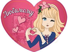 Открытка Валентинка Любимому (влюбленная девушка)