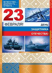 Открытка 23 Февраля День Защитника Отечества! (военная техника)