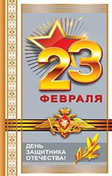 Открытка 23 Февраля День Защитника Отечества!(герб)