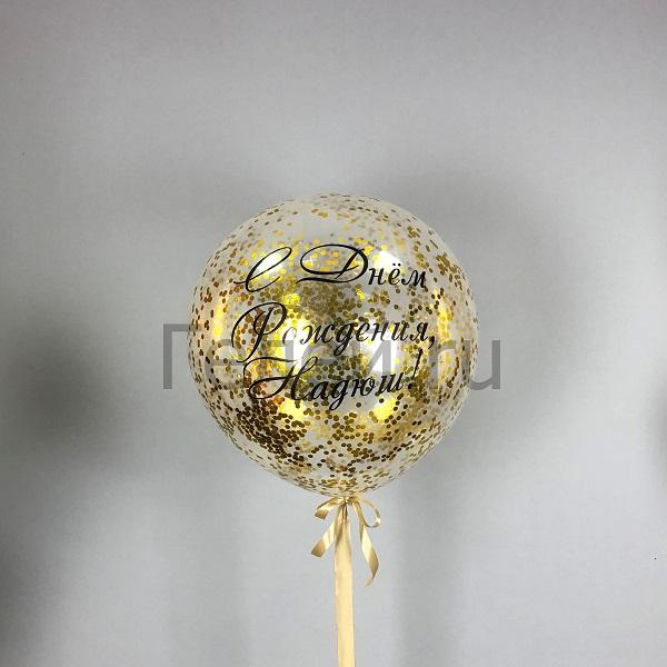 Прозрачный шар с золотым конфетти и надписью 91 см.