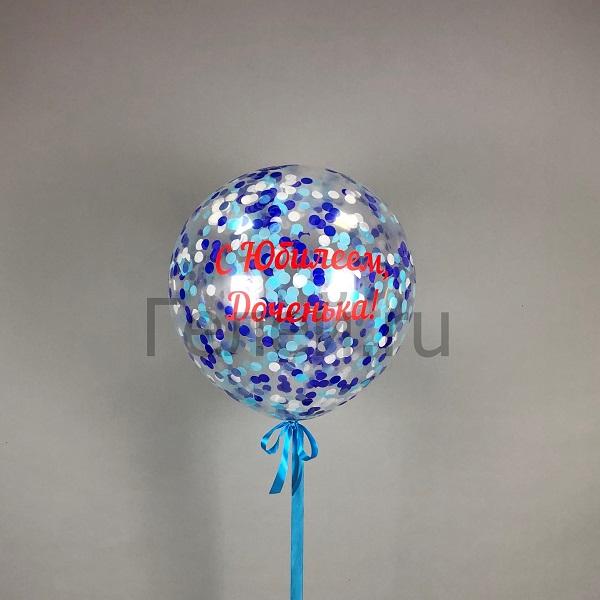 Прозрачный шар с бумажным конфетти и надписью  91 см.