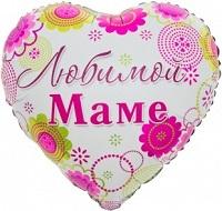 """Сердце """"Любимой маме, Цветочный узор"""" 46 см."""