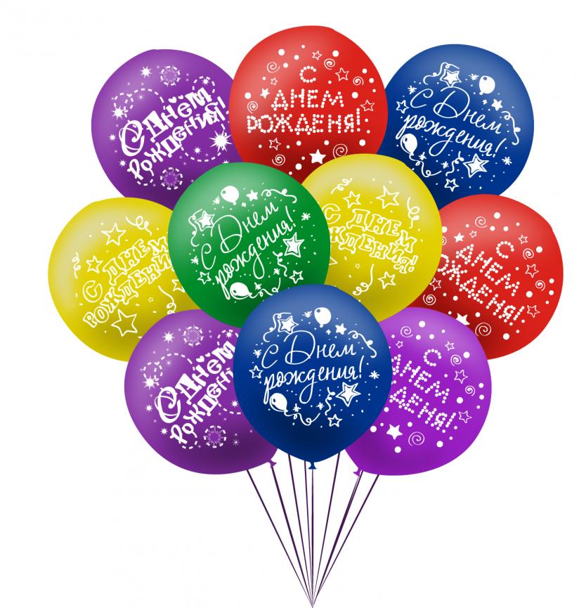 Поздравление в стихах воздушные шары