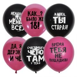 """Шар 12""""/30см Оскорбительные шары Для нее, 50 шт."""